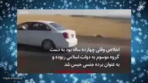 اسیری که به مدت شش ماه هر روز بهش تجاوز شده