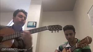 دونوازی فوق العاده زیبای گیتار توسط استاد کریمی و هنرجو