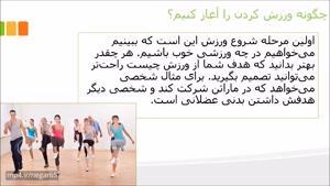 چگونه ورزش کردن را آغاز کنیم؟