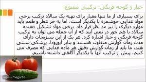 خیار و گوجه فرنگی؛ ترکیبی ممنوع