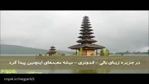 معرفی پنج جاذبه برتر گردشگری بالی