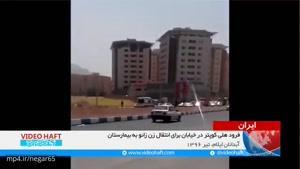 فرود هلیکوپتر در خیابان برای کمک به زن باردار