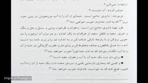 داروی جامع امام رضا ع یک داروخانه کامل
