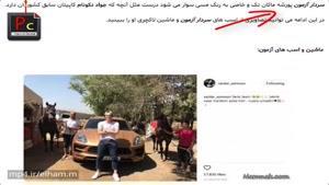 فوتبالیست های مشهور ایران چه ماشینی سوار می شوند؟