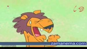 کارتون حیات وحش - وقتی که یک شیر عاشق میشود