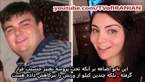 تغییر چهره افراد پس از تغییر جنسیت