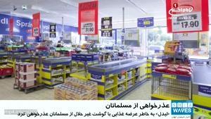 عذرخواهي فروشگاه معتبر آلماني، از مسلمانان