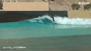 موج سواری هیجانی در استخر دبی