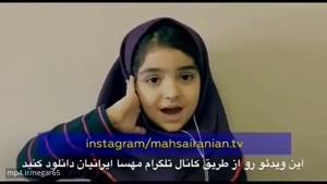 بدل کوچولوی مهسا ایرانیان هنرمند استنداپ کمدی ومجری عزیز