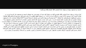 تفسیر حمد 7