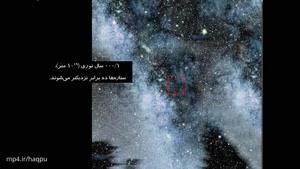از دورترین به نزدیک ترین فاصله جهان
