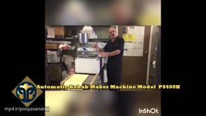 معرفی دستگاه کباب گیر کباب زن رومیزی تمام اتوماتیک پویا صنعت- توسط نمایندگی ما در تگزاس آمریکا