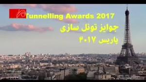 فیلم: مترو تهران در فینال جایزه تونل سازی