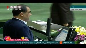 فیلم کامل اظهارات وزیر پیشنهادی بهداشت در جلسه رای اعتماد مجلس