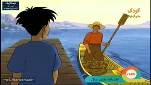 کارتون قصه های باباسمور- قسمت چهل . پنجم