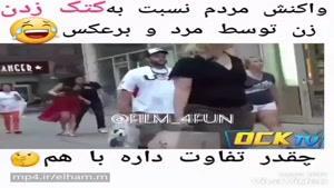 واکنش جالب مردم نسبت به کتک زدن مرد توسط زن و برعکس
