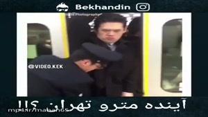 آینده متروی تهران هم به نظرتون اینطوری میشه ؟؟؟