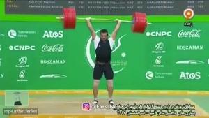 لحظه ای که سهراب مرادی وزنهبردار ایران و قهرمان المپیک پس از ۱۸ سال رکورد مجموع جهان را شکست