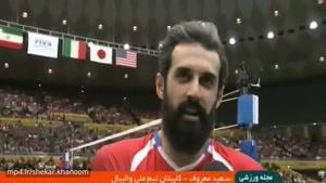 صحبتهای سعید معروف پس از تاریخسازی والیبالیستها