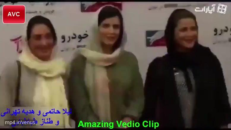 لیلا حاتمی و هدیه تهرانی و طناز طباطبایی در کنار هم