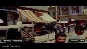 لاله زار تهران تابستان 1335 خیا بان لاله زار بسیار زیبا