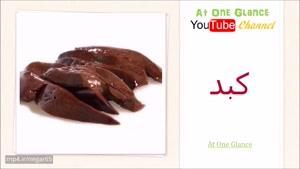 ۱۰ ماده غذایی سرشار از آهن