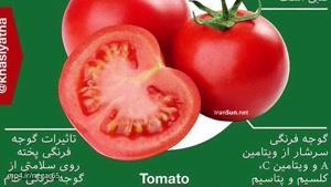 خواص شگفت انگیز گوجه فرنگی در سلامت قلب و زیبایی پوست