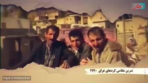 موشن گرافیک «رویای استقلال» درباره کردستان عراق
