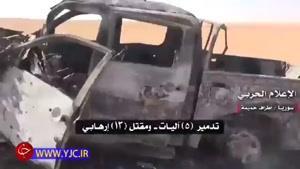 نابودی ادوات داعشیها توسط ارتش سوریه
