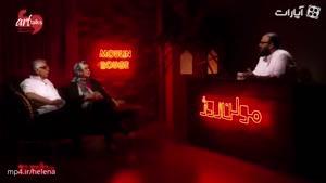 مصاحبه دیدنی و جذاب مسعود رایگان و همسرش رویا تیموریان