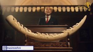 تبلیغ احساسی انجمن Stop Ivory در حمایت از منع معامله عاج فیل