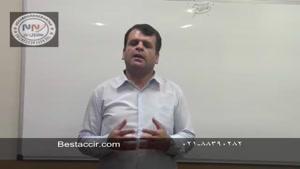 آموزش حسابداری از پایه - مصاحبه حسابداری
