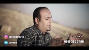موزیک ویدئو جدید محمد درکه به نام آسمان