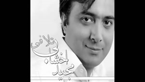 آهنگ تلافی از مجید اخشابی