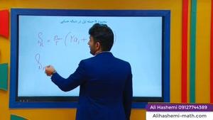 ریاضی دوازدهم انسانی از علی هاشمی