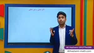تدریس ریاضی دوازدهم انسانی از علی هاشمی