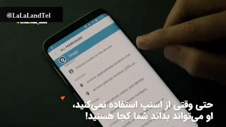 کلیپی که میگه برنامه اسنپ چجوری به اطلاعات شخصی دسترسی داره