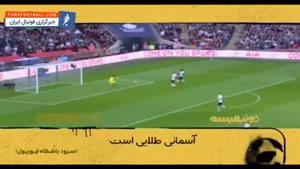 سرود زیبای تیم لیورپول با ترجمه و زیرنویس فارسی