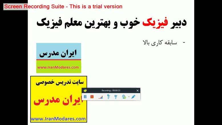 بهترین دبیر و معلم فیزیک تهران