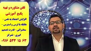 افزایش تضمینی اعتماد به نفس و عزت نفس-افزایش تمرکز-استاد علی کیانپور