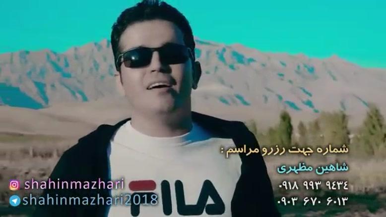 دانلود موزیک ویدئو جدید شاهین مظهری به نام خداحافظی
