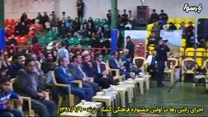 اجرای راتین رها در اختتامیه اولین جشنواره فرهنگی گشکا زرند