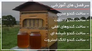 آموزش صفرتاصد ساخت کندوعسل در www.۱۱۸file.com