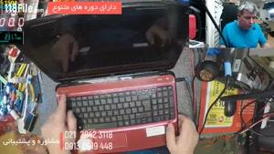 آموزش کامل تعمیر لپ تاپ-گام به گام