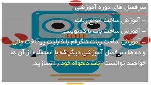 آموزش ساخت ربات تلگرام از ۰ تا ۱۰۰-www.۱۱۸file.com