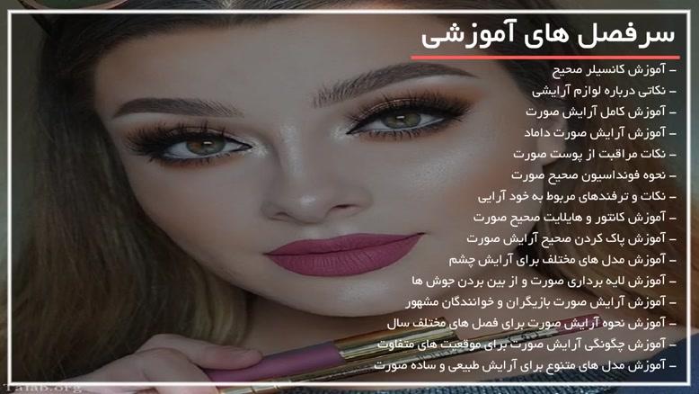 آموزش آرایش صورت-کامل و گام به گام