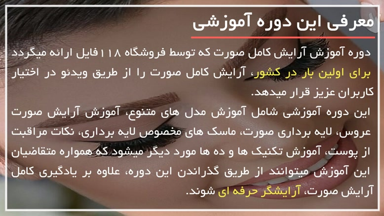 آموزش آرایش کامل صورت ۰ تا ۱۰۰-www.۱۱۸file.com