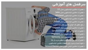 آموزش تعمیر ماشین لباسشویی بصورت کامل و گام به گام