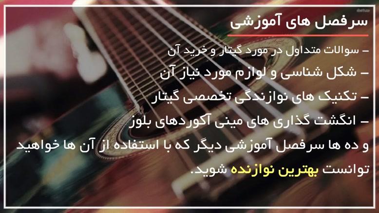بهترین آموزش گیتار با روشهای ساده