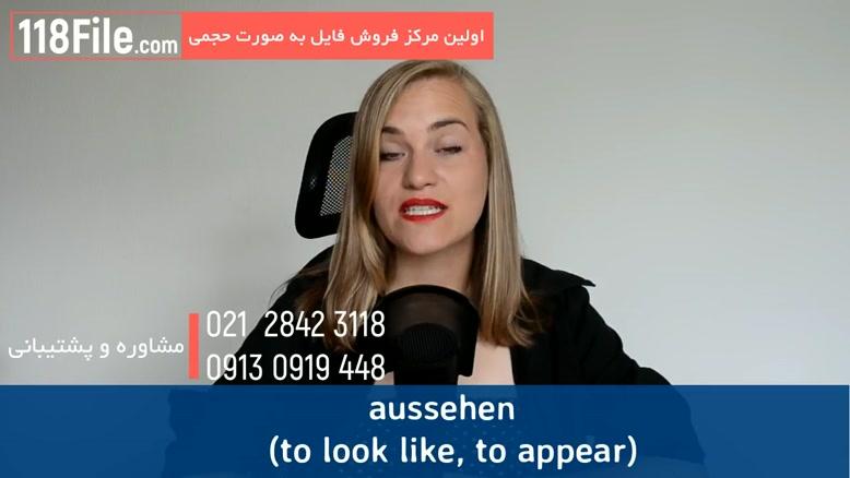 جدیدترین آموزش زبان آلمانی پیشرفته